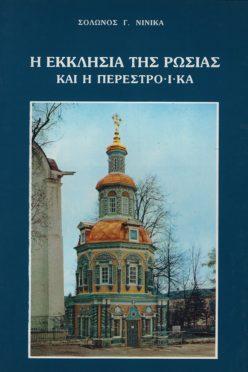 Η Εκκλησία της Ρωσίας και η Περεστρόικα