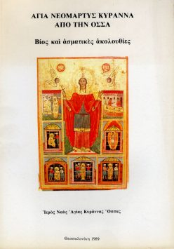 Η Αγία Κυράννα από την Όσσα