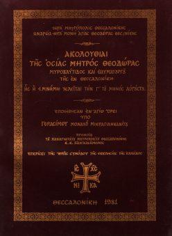 Αγία Θεοδώρα η εν Θεσσαλονίκη
