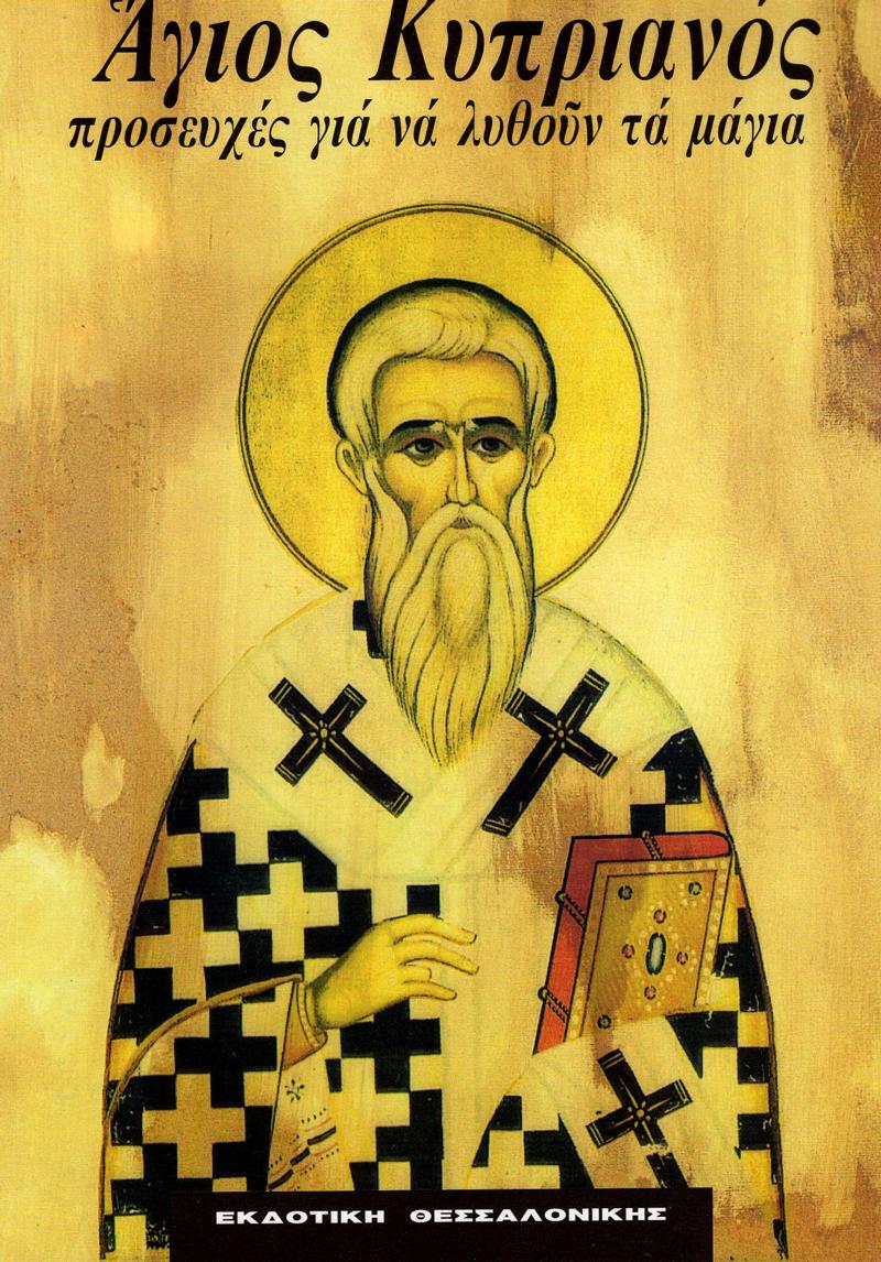 Άγιος Κυπριανός προσευχές ...