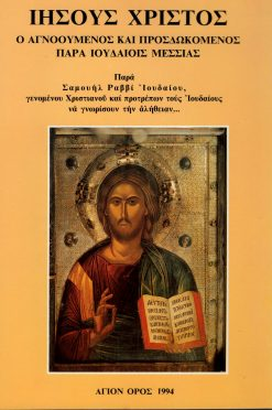 Ιησούς Χριστός ο αγνοούμενος και προσδοκώμενος