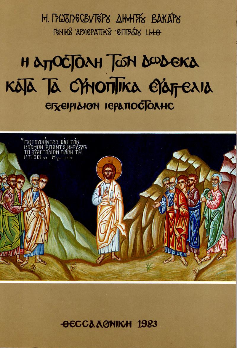 Η αποστολή των 12 κατά τα συνοπτικά ευαγγέλια ~ εγχειρίδιον ιεραποστολής