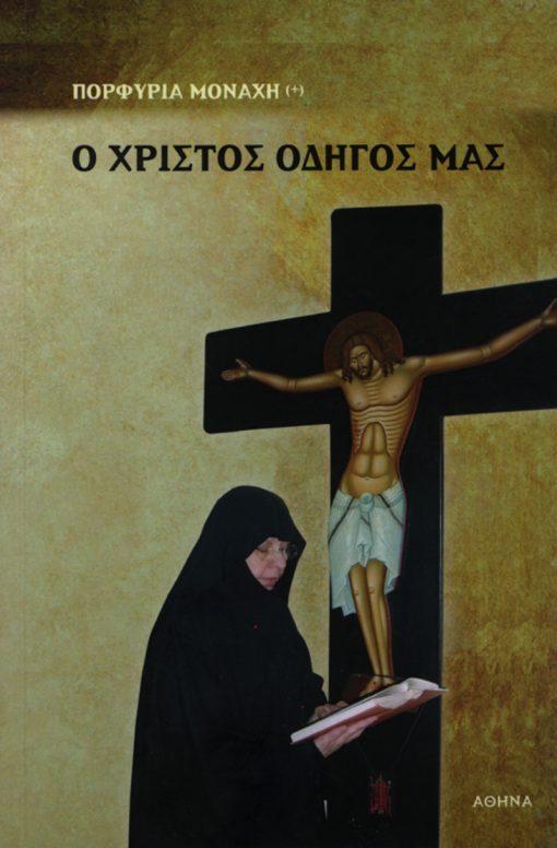 Ο Χριστός οδηγός μας