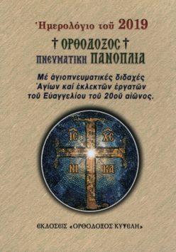 Ορθόδοξος πνευματική πανοπλία