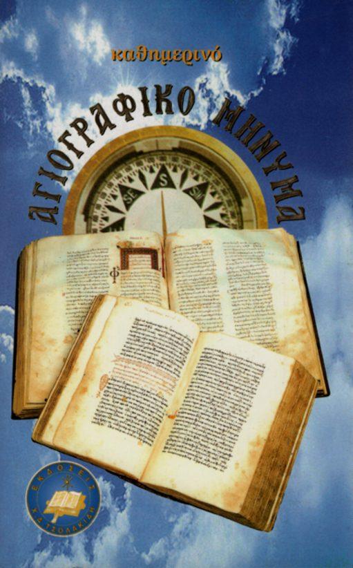 Καθημερινό αγιογραφικό μήνυμα