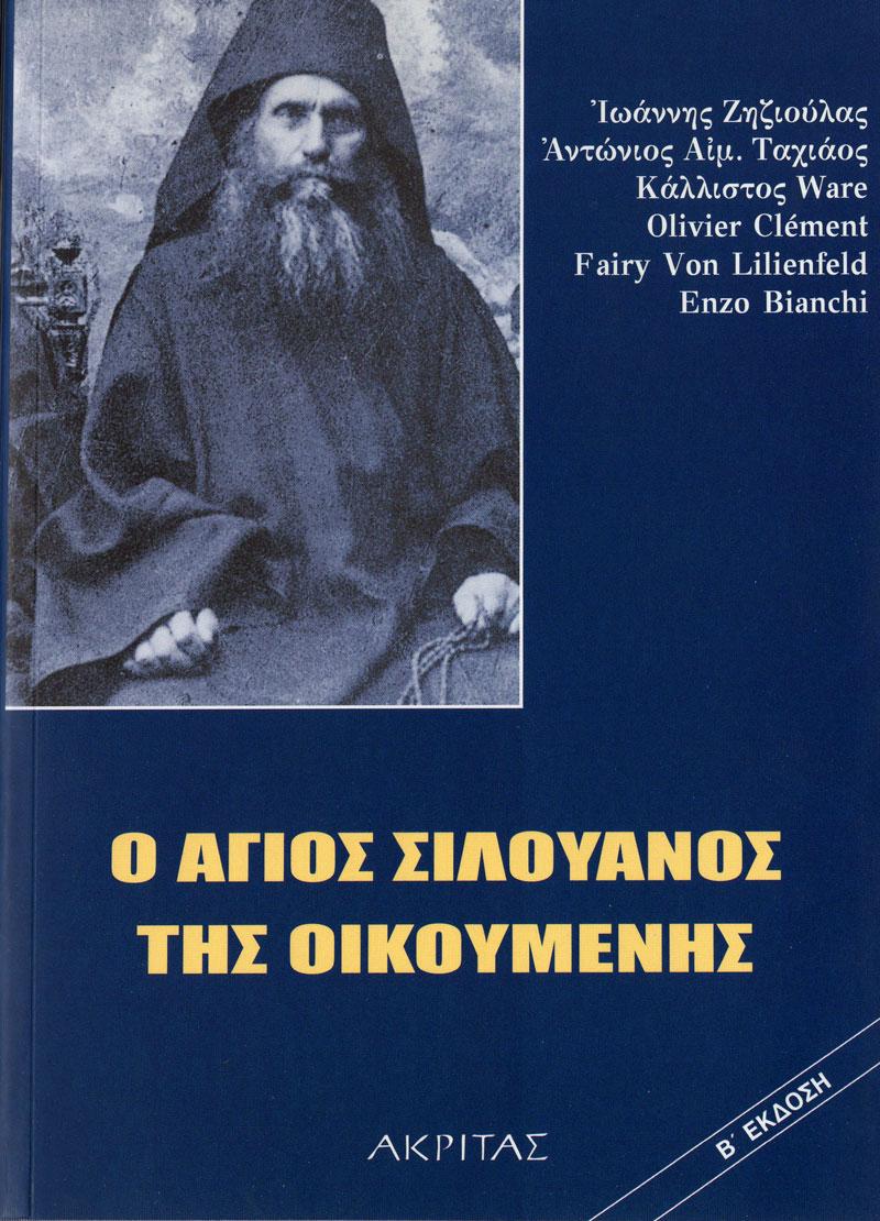 Ο άγιος Σιλουανός της οικουμένης