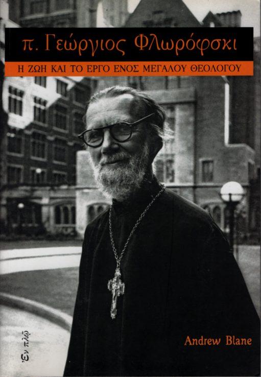 Π. Γεώργιος Φλωρόφσκι