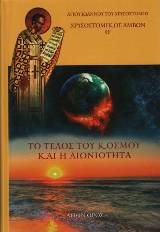 Το τέλος του κόσμου και η αιωνιότητα