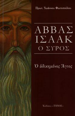 Αββάς Ισαάκ ο Σύρος