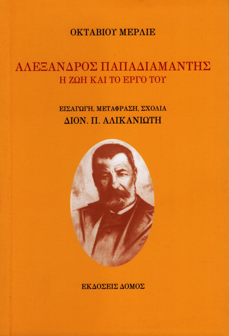 Αλέξανδρος Παπαδιαμάντης, η ζωή και το έργο του