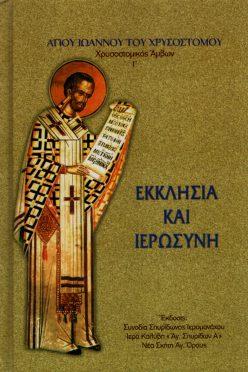 Εκκλησία και ιερωσύνη