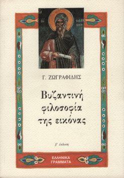 Βυζαντινή φιλοσοφία της εικόνας