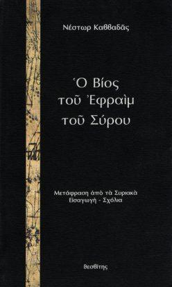 Ο Βίος του Εφραίμ του Σύρου