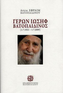 ,Γέρων Ιωσήφ Βατοπαιδινός