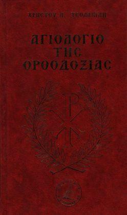 Αγιολόγιο της Ορθοδοξίας