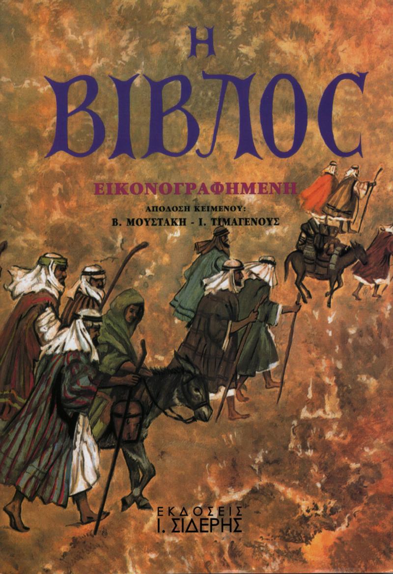 Βίβλος εικονογραφημένη