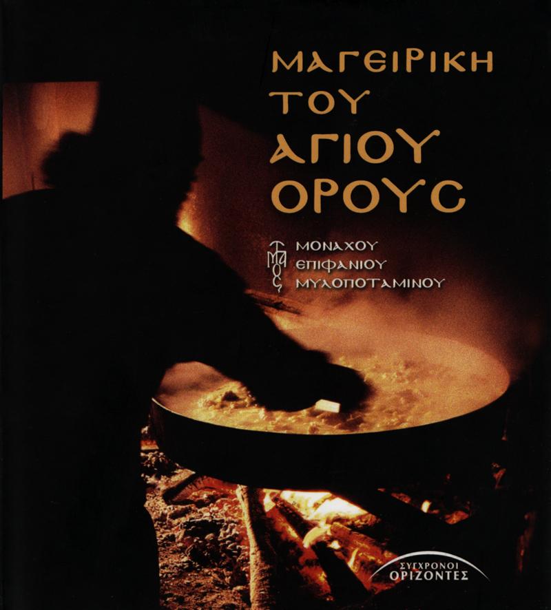 Μαγειρική του Αγίου Όρους