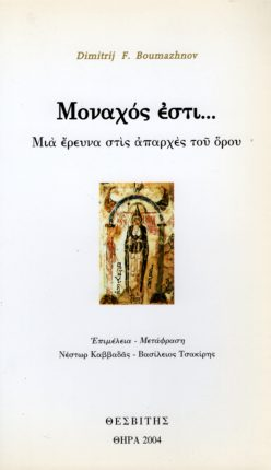 Moναχός εστί ...