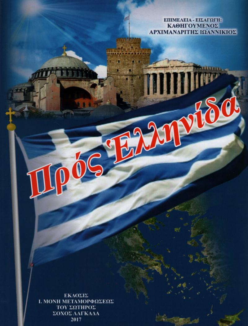 Προς Ελληνίδα