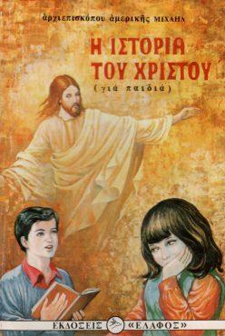 Η ιστορία του Χριστού