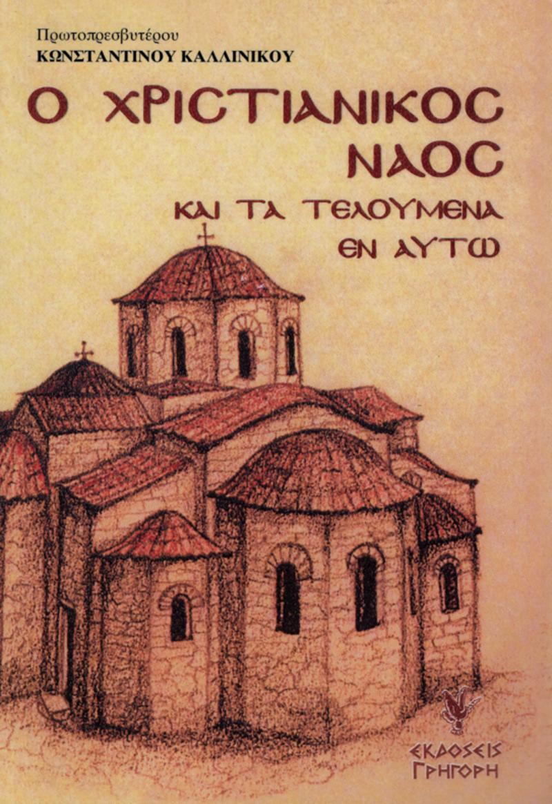 Ο χριστιανικός ναός και τα τελούμενα εν αυτώ