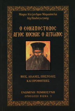 Ο Εθναπόστολος Άγιος Κοσμάς ο Αιτωλός