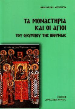 Μοναστήρια και Άγιοι του Ολύμπου της Βιθυνίας