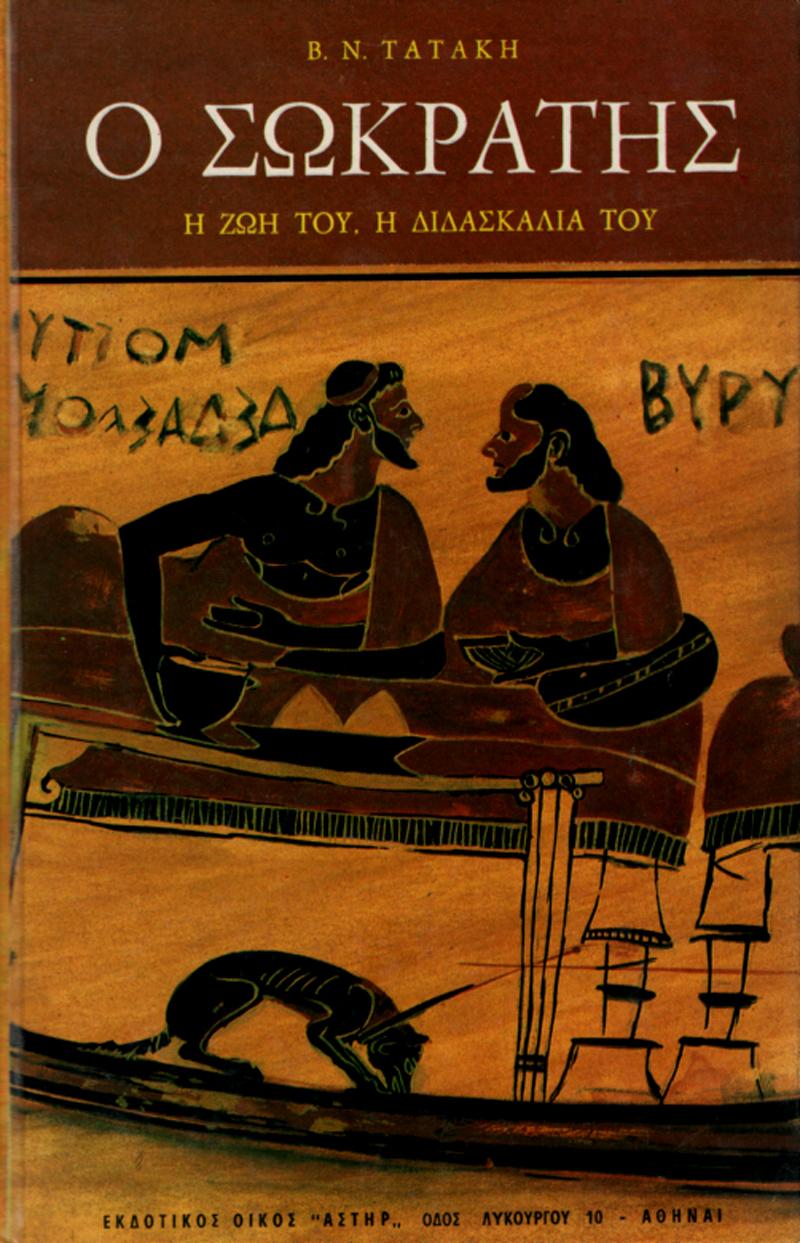 Ο Σωκράτης η ζωή και η διδασκαλία του