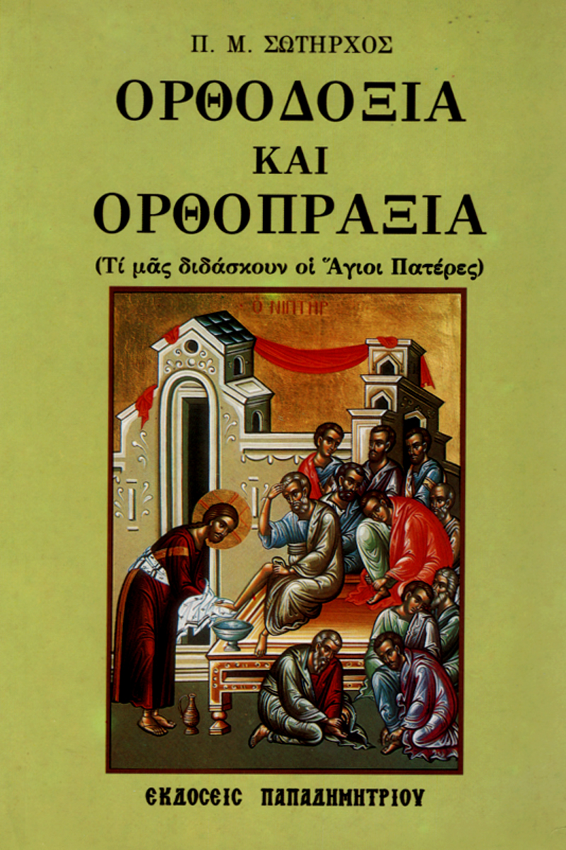 Ορθοδοξία και Ορθοπραξία