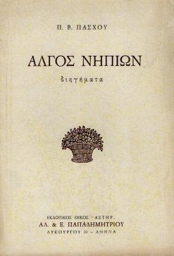 Άλγος Νηπίων