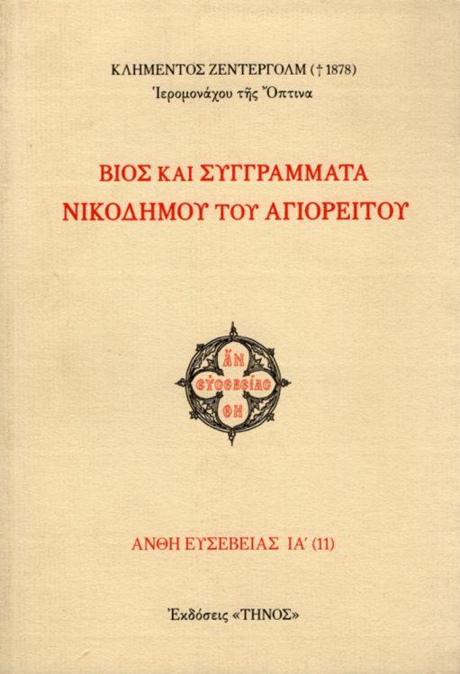Βίος και συγγράμμα Νικοδήμου του Αγιορείτου