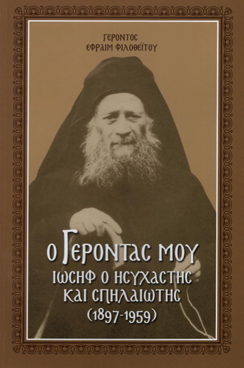 Ο Γέροντάς μου Ιωσήφ ...