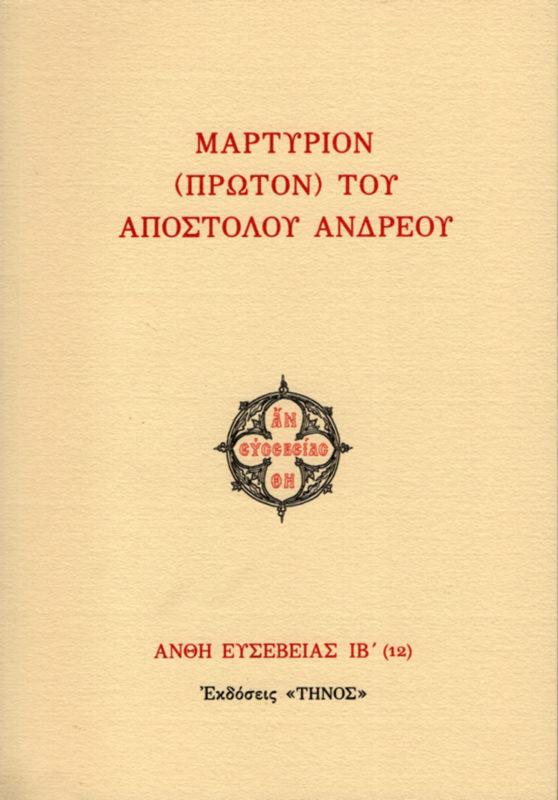 Μαρτύριον (πρώτον) του αποστόλου Ανδρέου