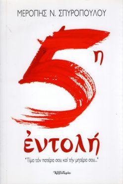 Η 5η εντολή