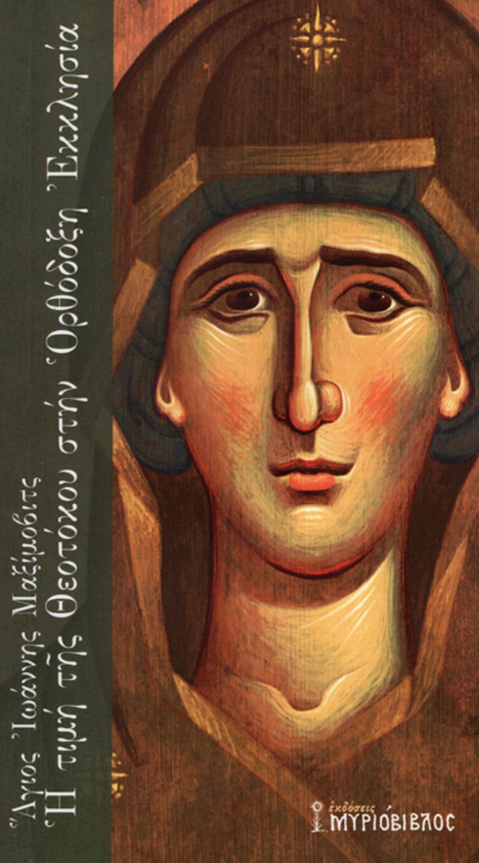 Η τιμή της Θεοτόκου στην Ορθόδοξη Εκκλησία