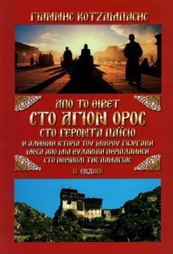 Από το Θιβέτ στο Άγιον Όρος