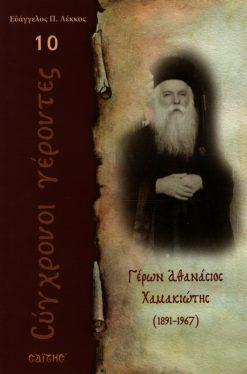 Γέρων Αθανάσιος Χαμακιώτης