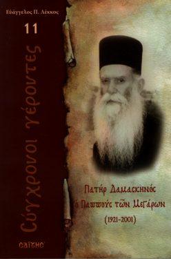Πατήρ Δαμασκηνός