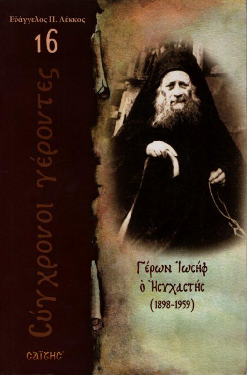 Γέρων Ιωσήφ ο Ησυχαστής