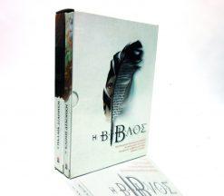 Η Βίβλος σε cd