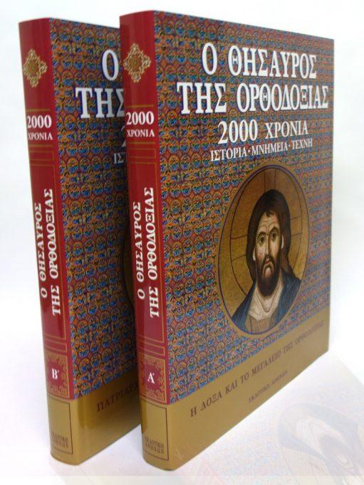 Ο θησαυρός της Ορθοδοξίας, μέρος β΄
