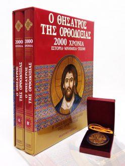 Ο θησαυρός της Ορθοδοξίας