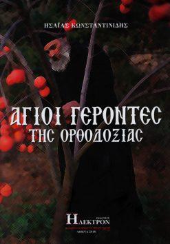 Άγιοι Γέροντες της Ορθοδοξίας