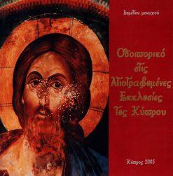 Οδοιπορικό στις αγιογραφημένες εκκλησίες της Κύπρου