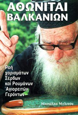 Αθωνίται βαλκανίων