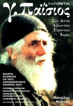 Ο Αγιορείτης Γ. Παίσιος