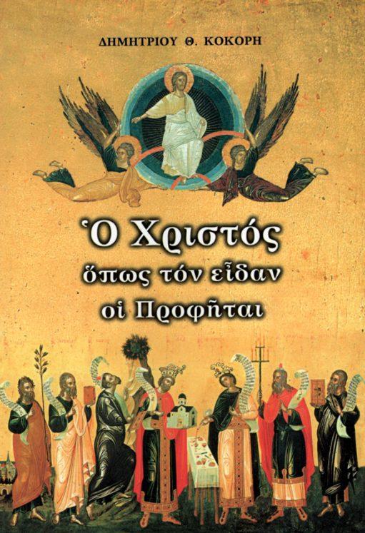 Ο Χριστός όπως τον είδαν οι Προφήτες