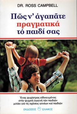 Πώς να αγαπάτε πραγματικά το παιδί σας