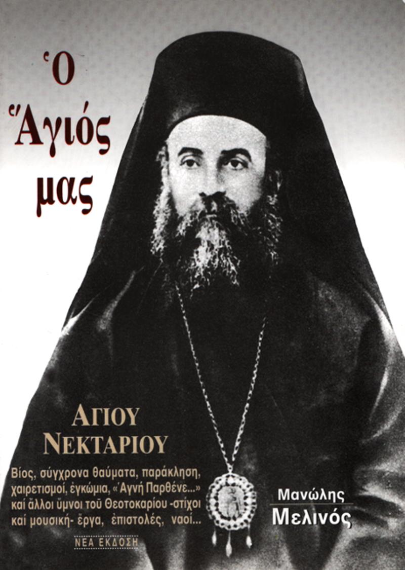 Ο Άγιός μας, άγιος Νεκτάριος