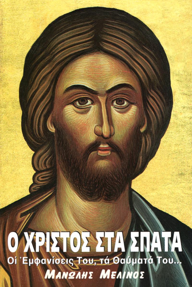 Ο Χριστός στα Σπάτα
